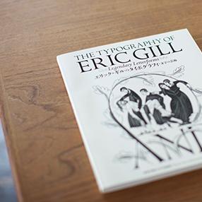 エリック・ギルのタイポグラフィ