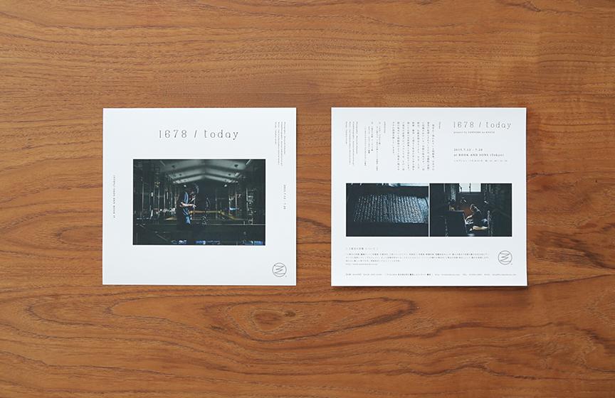 三度目の京都 「 1678 / TODAY 」展
