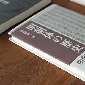 明朝体の歴史を知る本