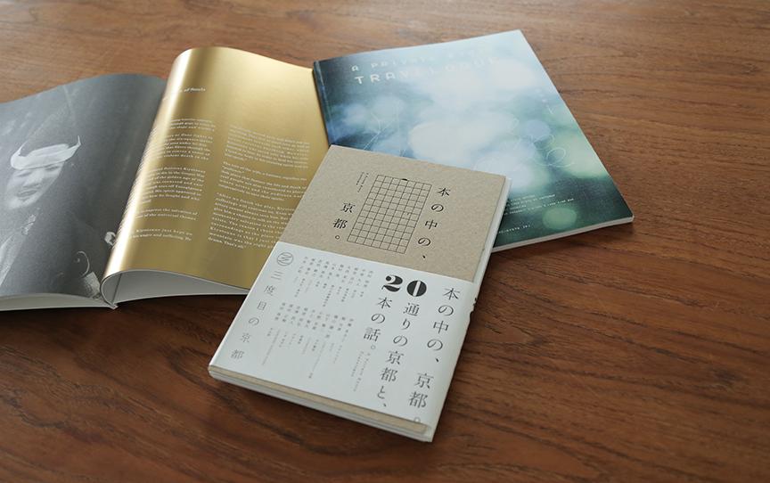 三度目の京都 書籍