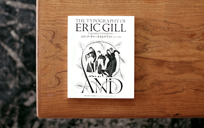 eric-gill
