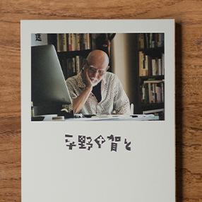 「平野甲賀と」刊行のお知らせ